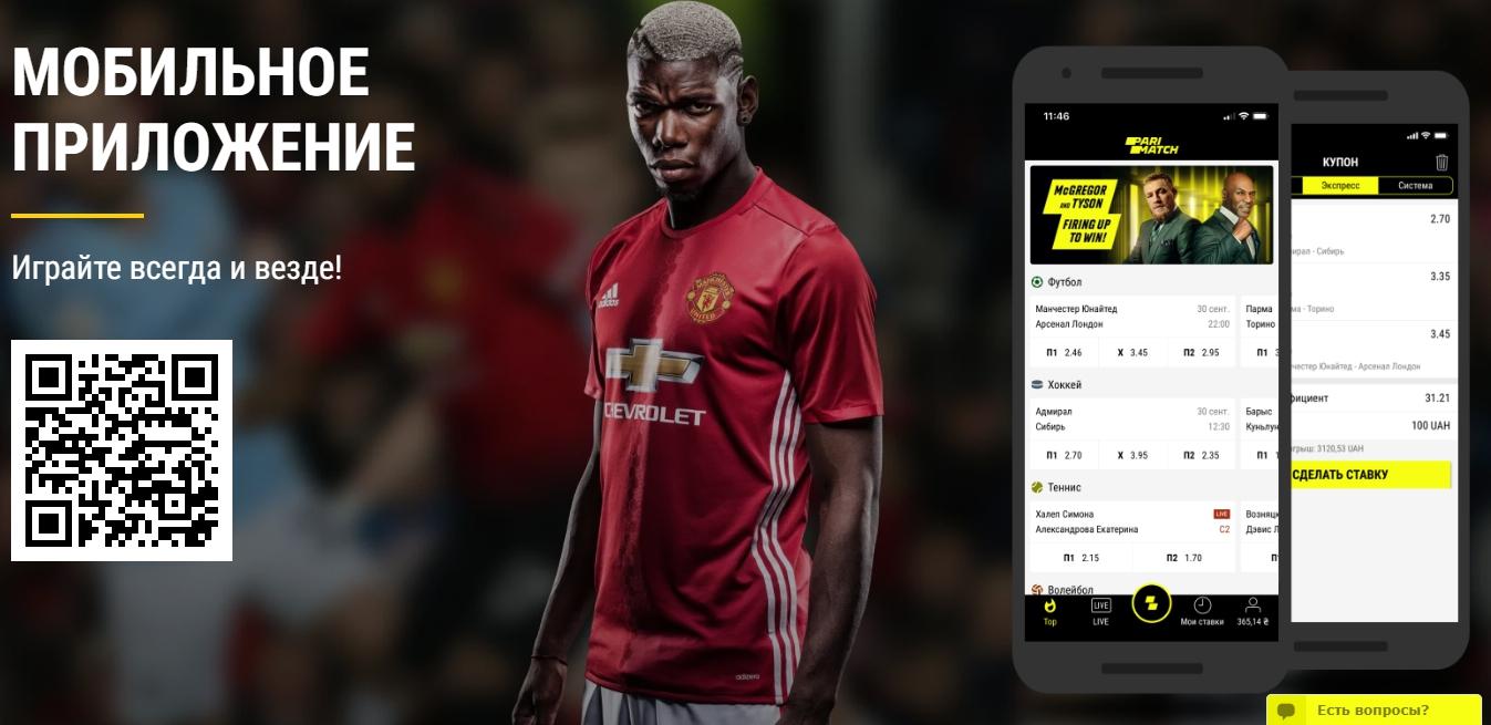 скачать мобильное приложение бк пари матч