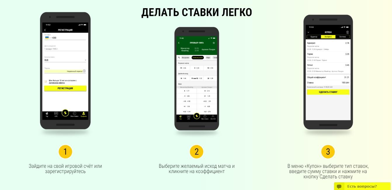 мобильное приложение Parimatch