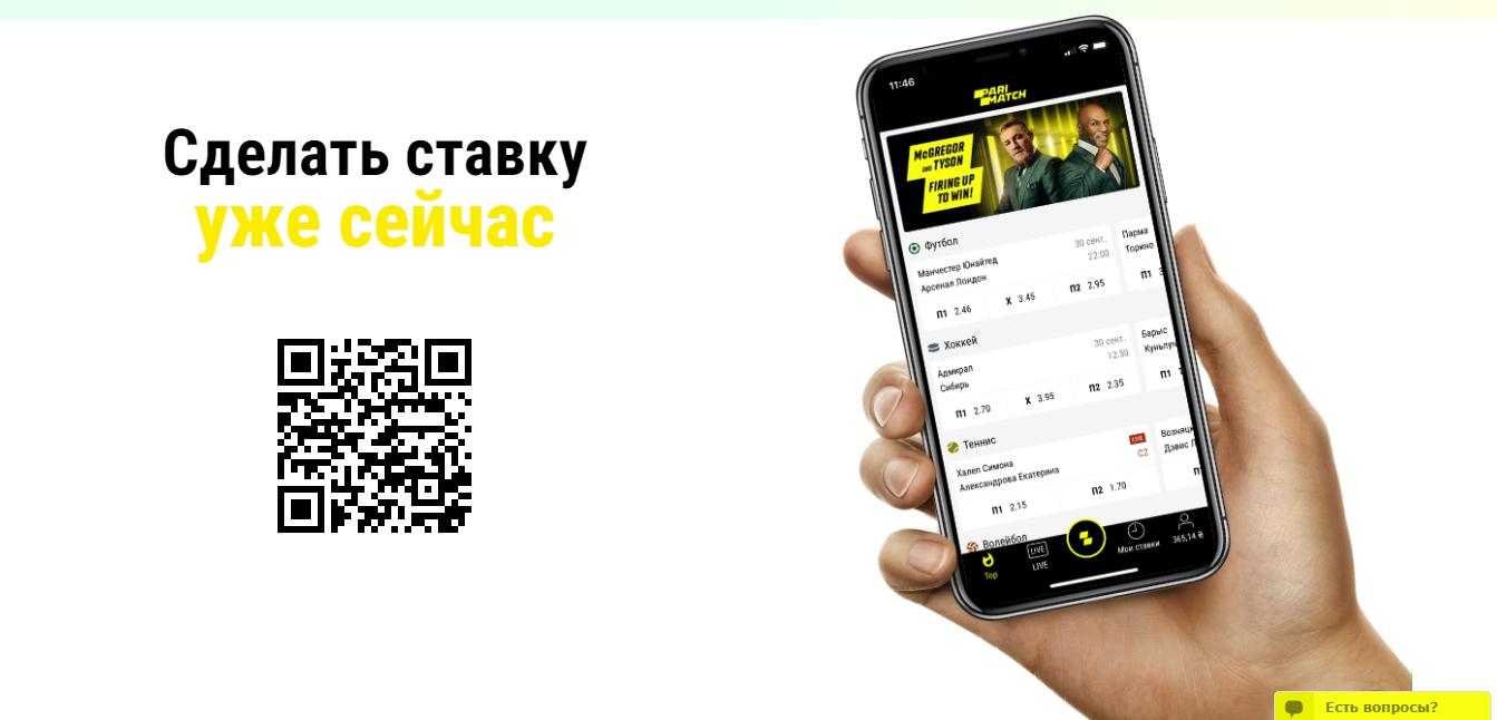 Париматч вход с мобильного приложения